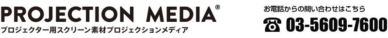 プロジェクションメディア
